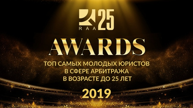 RAA25 Awards 2019