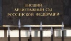 A Landmark Decision on Validity and Enforcement of Arbitration Clauses in Russia
