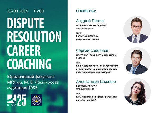 "RAA25 will be holding a seminar ""Dispute Respolution Career Coaching"" at the Moscow State University"