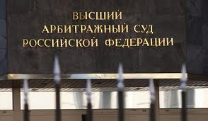 Russian Supreme Commercial Court: Not All Domestic Disputes Can Be Resolved in International Arbitration