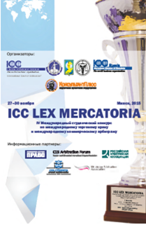 IV ICC Lex Mercatoria: mock case published