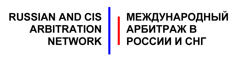 Russia and CIS arbitration network logo.jpg