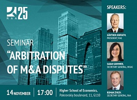 "Seminar ""Arbitration of M&A Disputes"""
