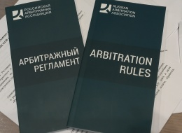 Arbitration Rules